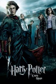 Harry Potter i Czara Ognia online